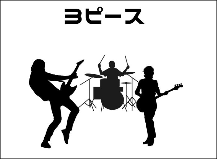 3ピースバンド