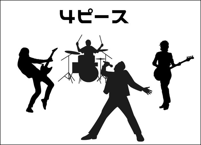 4ピースバンド