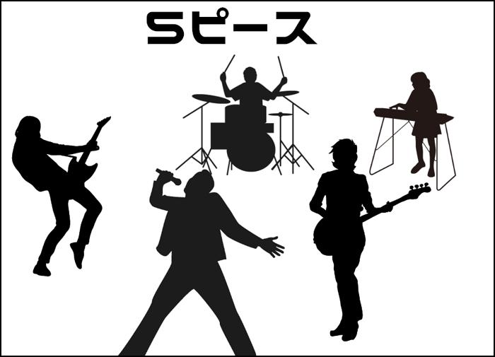 5ピースバンド