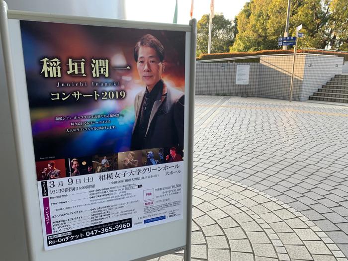 稲垣潤一ライブポスター