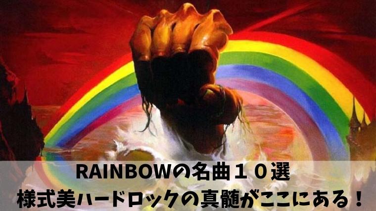 RAINBOWの名曲10選 様式美ハードロックの真髄がここにある!|けん ...