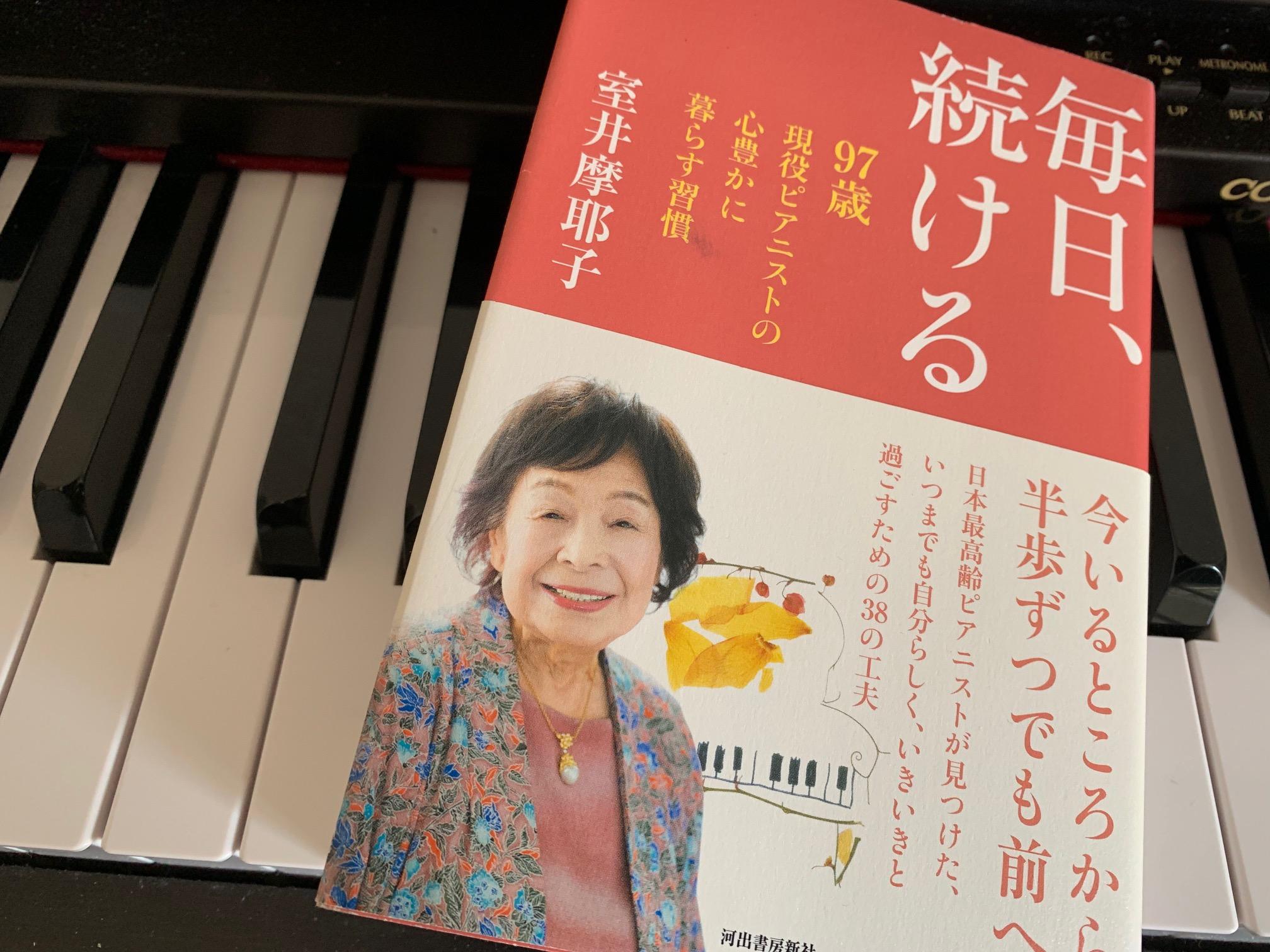 「毎日、続ける」室井摩耶子
