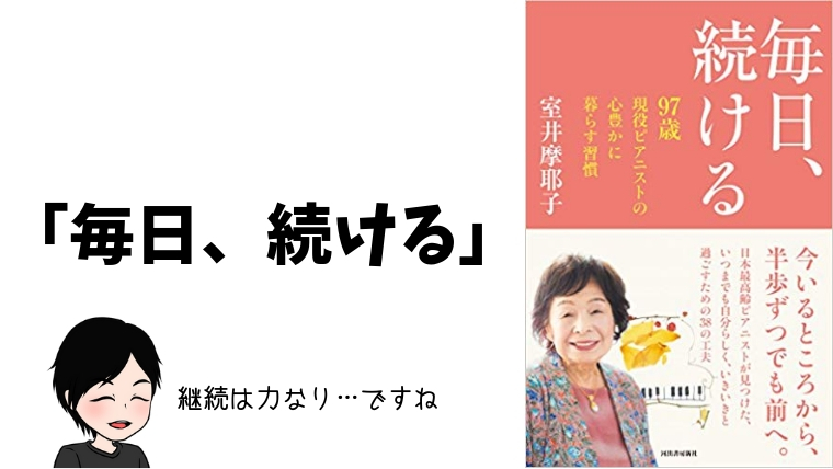 若かれし頃の室井摩耶子さん