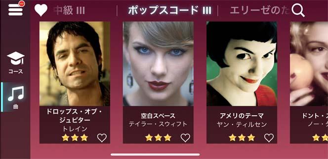 シンプリーピアノ アプリ画面