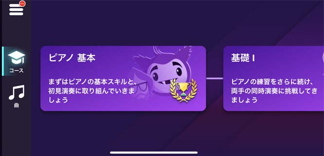 シンプリーピア アプリ画面