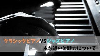 クラシックピアノとジャズピアノ