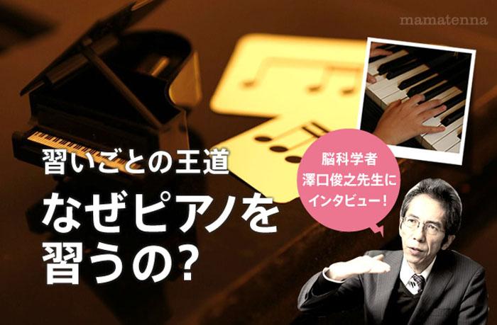 澤口俊之氏へのインタビュー