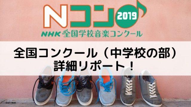 Nコン全国コンクールチケット