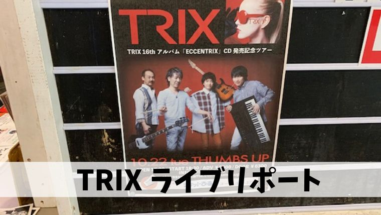 TRIXのライブポスター