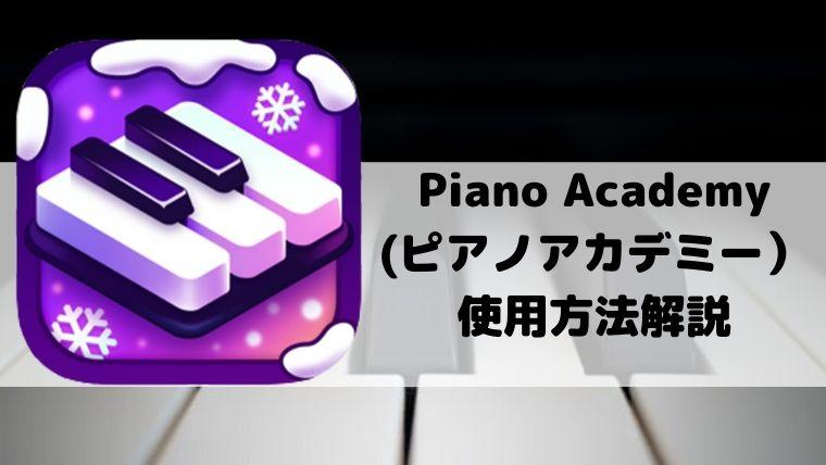 ピアノアカデミー
