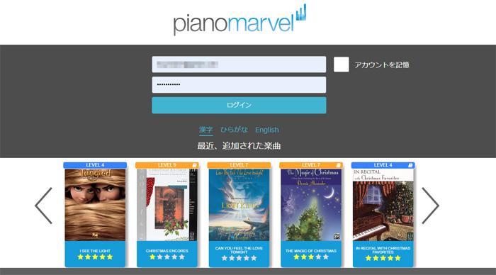 ピアノマーベル 新曲追加のお知らせ画面