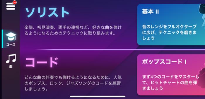 シンプリーピアノ コース選択画面