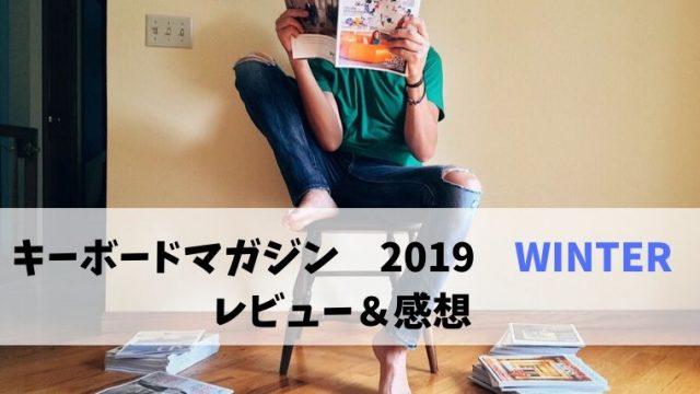 キーボードマガジン 2019冬号
