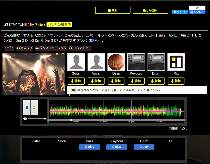 BAND ONLINE録音画面